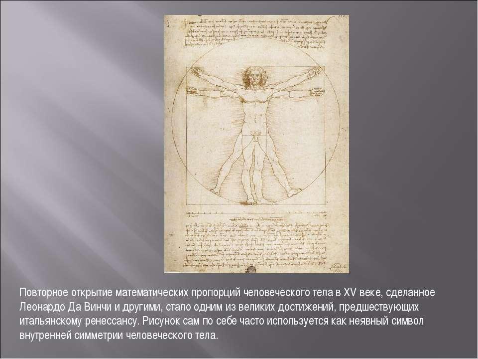 Повторное открытие математических пропорций человеческого тела в XV веке, сде...