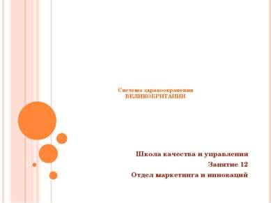 Система здравоохранения ВЕЛИКОБРИТАНИИ Школа качества и управления Занятие 12...