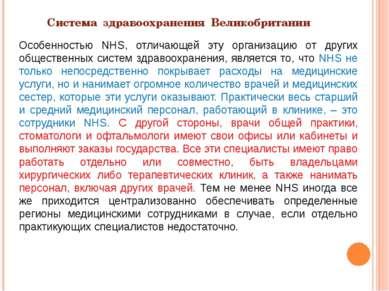 Система здравоохранения Великобритании Особенностью NHS, отличающей эту орган...