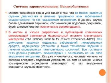 Система здравоохранения Великобритании Многие российские врачи уже знают о то...