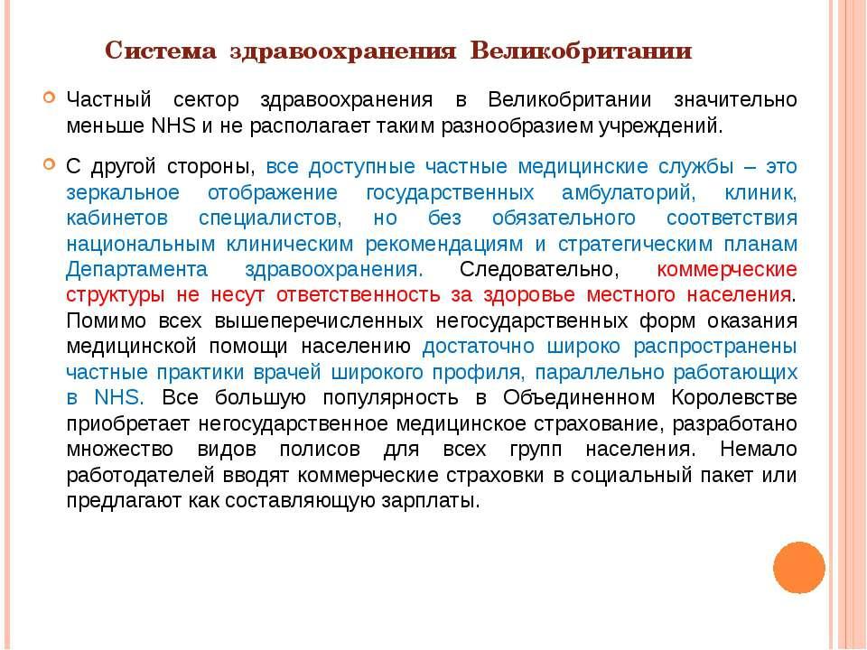 Система здравоохранения Великобритании Частный сектор здравоохранения в Велик...