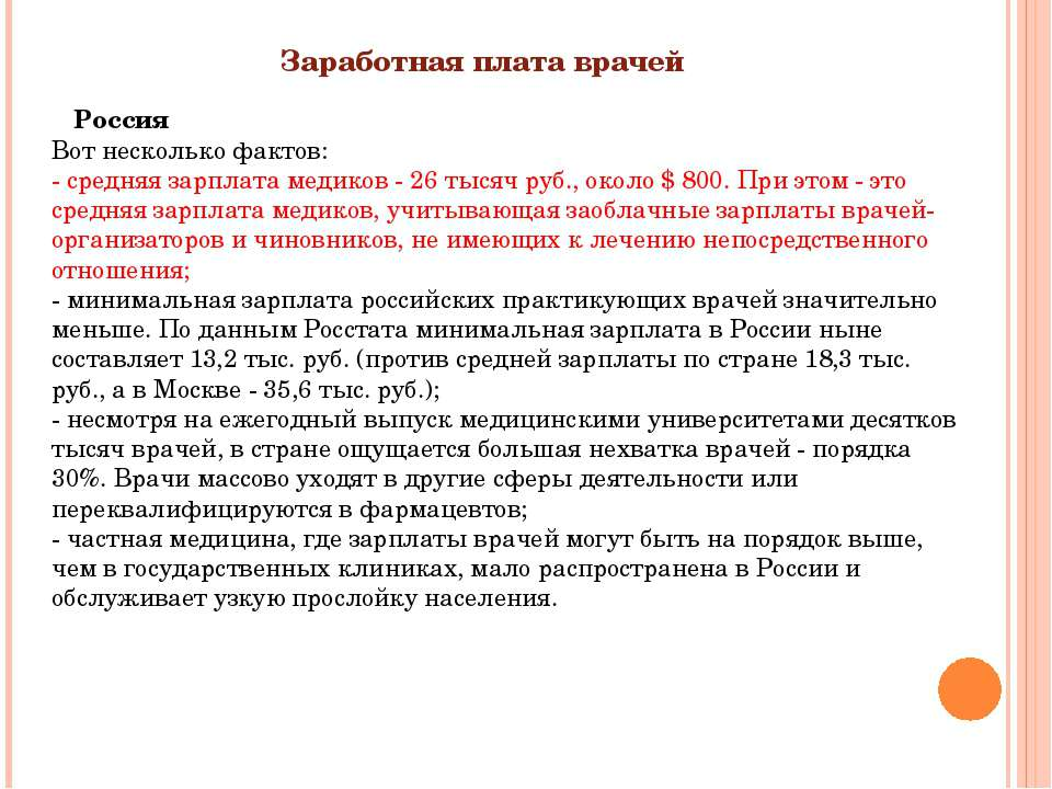 Заработная плата врачей Россия Вот несколько фактов: - средняя зарплата медик...
