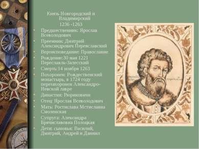 Князь Новгородский и Владимирский 1236-1263 Предшественник: Ярослав Всеволод...