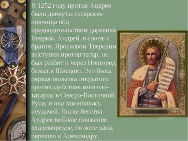 В 1252 году против Андрея были двинуты татарские полчища под предводительство...