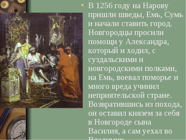 В 1256 году на Нарову пришли шведы, Емь, Сумь и начали ставить город. Новгоро...