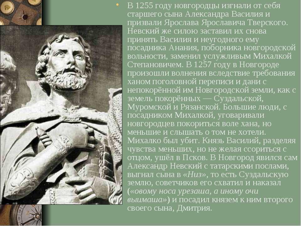 В 1255 году новгородцы изгнали от себя старшего сына Александра Василия и при...