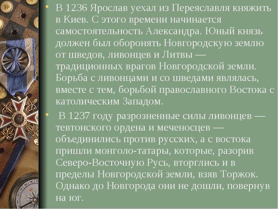 В 1236 Ярослав уехал из Переяславля княжить в Киев. С этого времени начинаетс...