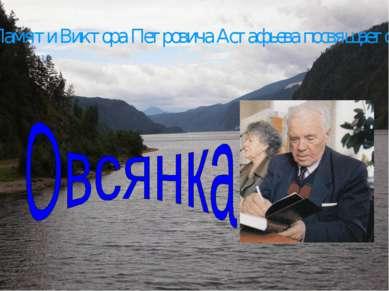 Памяти Виктора Петровича Астафьева посвящается…