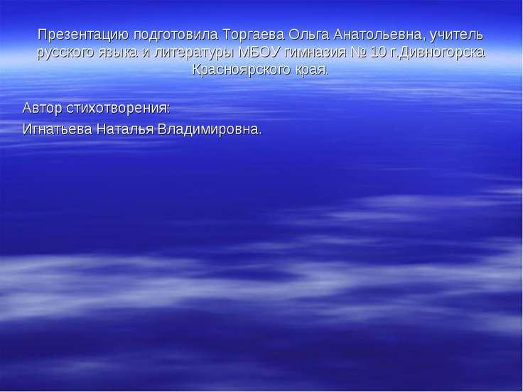 Презентацию подготовила Торгаева Ольга Анатольевна, учитель русского языка и ...