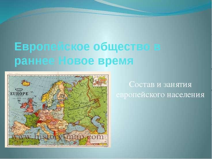 Европейское общество в раннее Новое время Состав и занятия европейского насел...