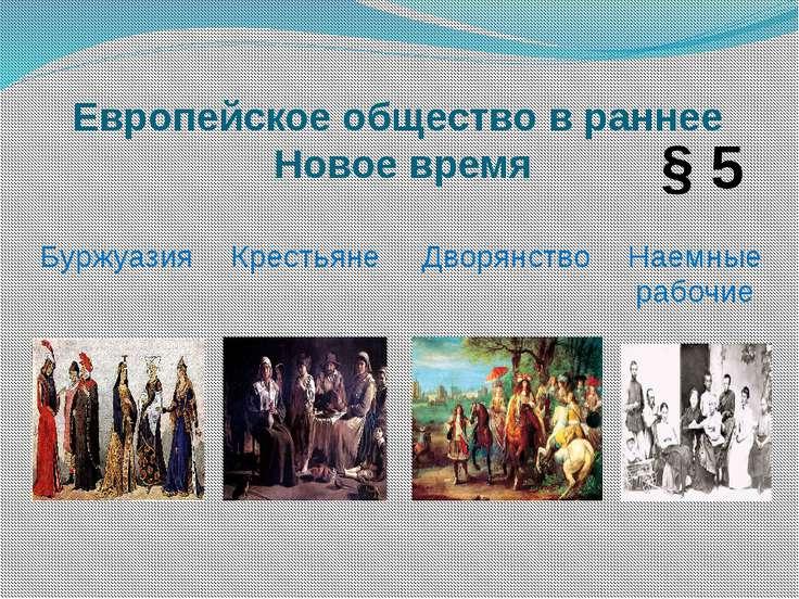 Европейское общество в раннее Новое время § 5 Буржуазия Крестьяне Дворянство ...