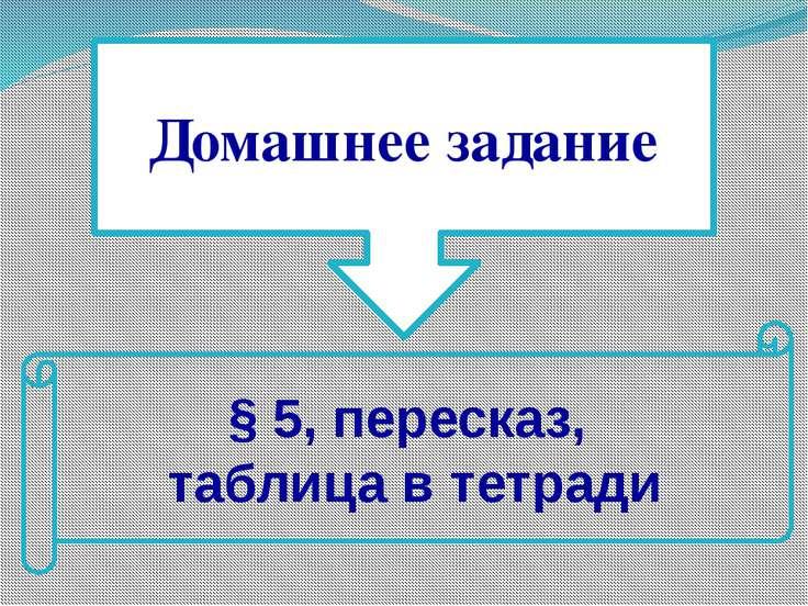 Домашнее задание § 5, пересказ, таблица в тетради