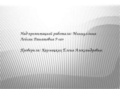 Над презентацией работала: Миннуллина Лейсан Рашатовна 9 «а» Проверила: Карма...
