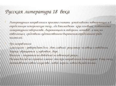 Русская литература 18 века Литературным направлением принято считать устойчив...
