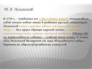 М. в. Ломоносов. В 1739 г. - появление его « Оды на взятие Хотина» ознаменова...
