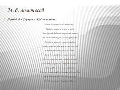 М. в. ломоносов Перевод оды Горация « К Мельпомене»: Я знак бессмертия себе в...