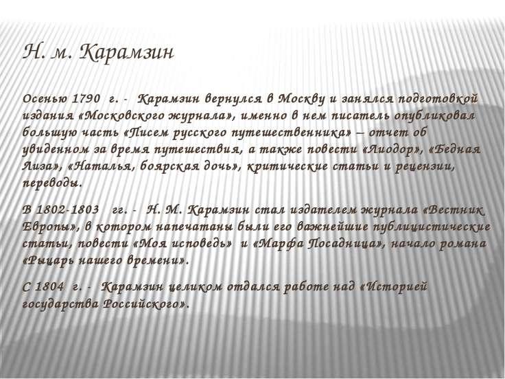 Н. м. Карамзин Осенью 1790 г. - Карамзин вернулся в Москву и занялся подготов...