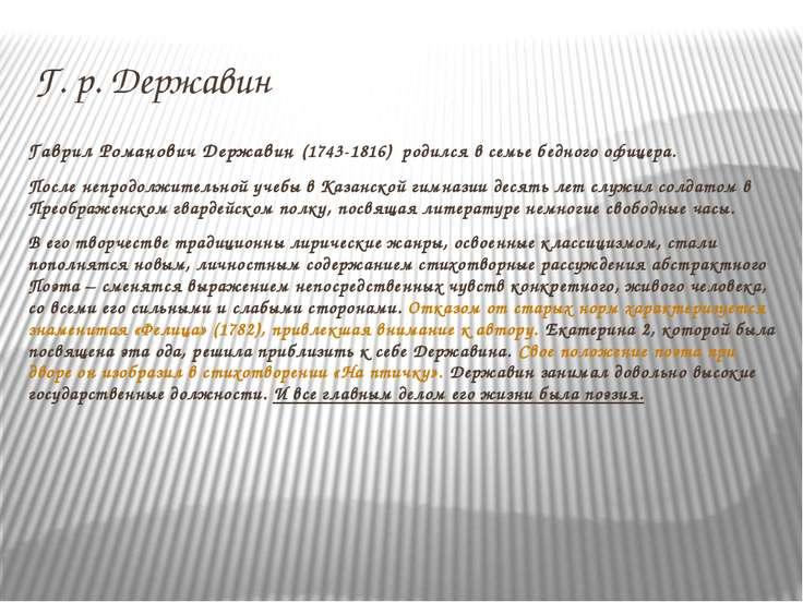 Г. р. Державин Гаврил Романович Державин (1743-1816) родился в семье бедного ...