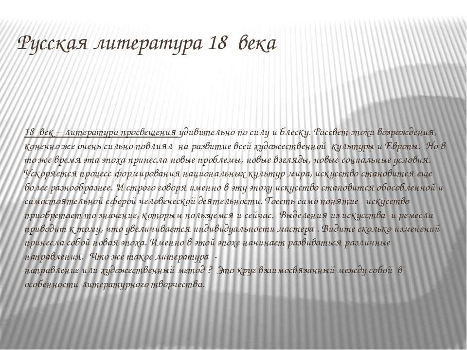 Русская литература 18 века 18 век – литература просвещения удивительно по сил...