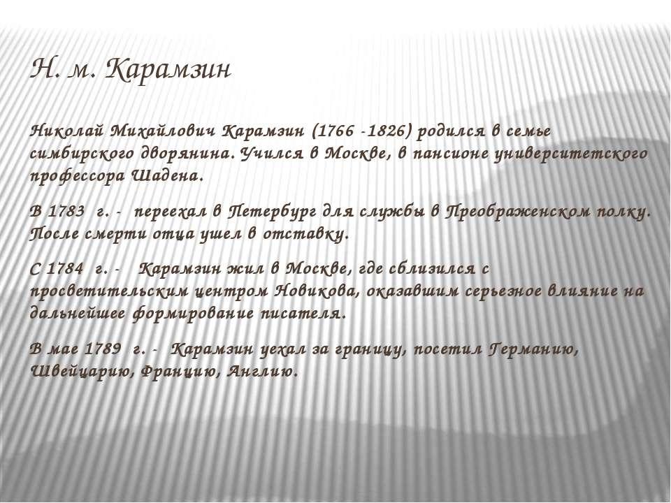 Н. м. Карамзин Николай Михайлович Карамзин (1766 -1826) родился в семье симби...