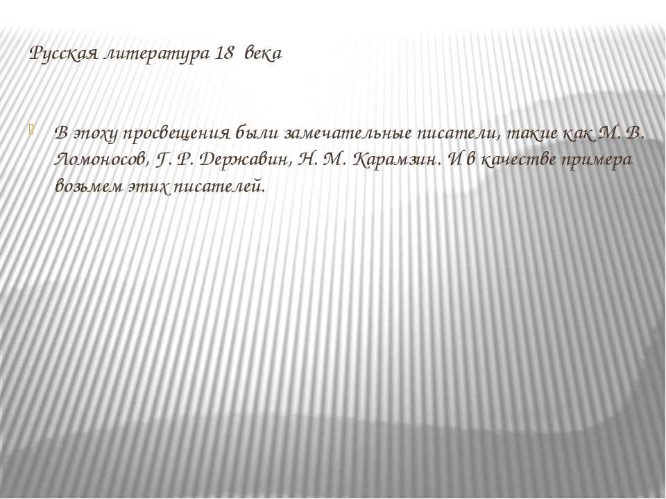 Русская литература 18 века В эпоху просвещения были замечательные писатели, т...