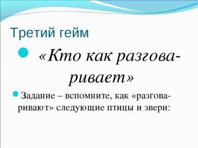 Третий гейм «Кто как разгова-ривает» Задание – вспомните, как «разгова-ривают...
