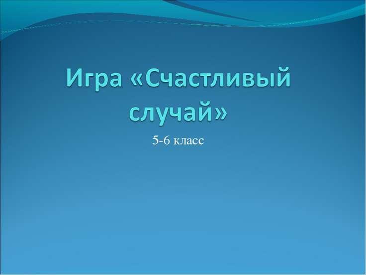 5-6 класс