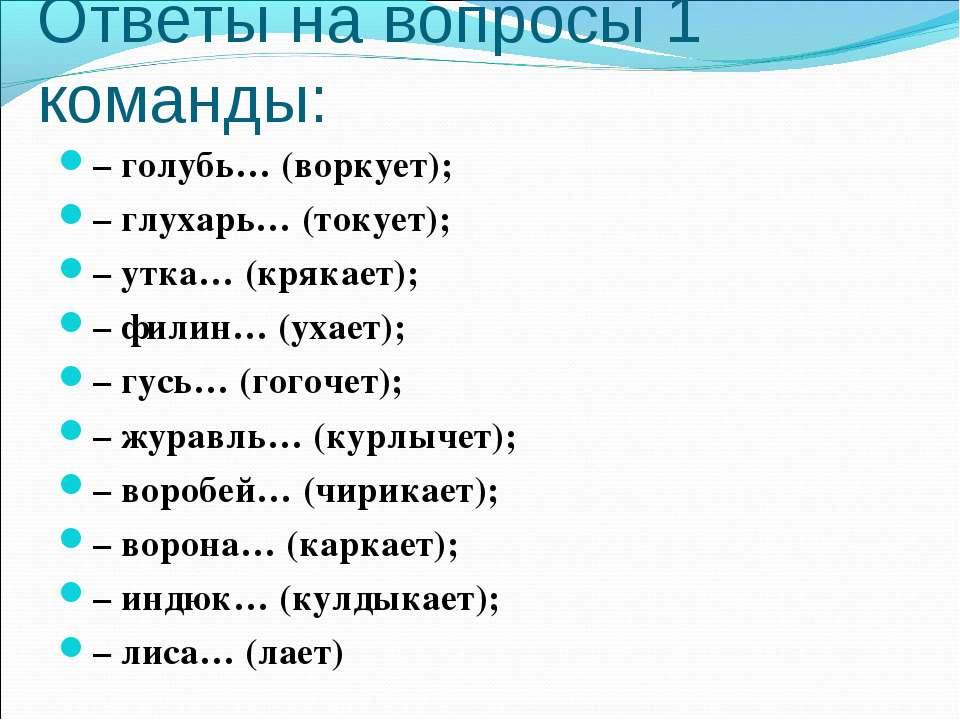 Ответы на вопросы 1 команды: – голубь… (воркует); – глухарь… (токует); – утка...