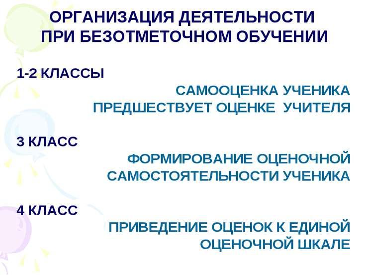 ОРГАНИЗАЦИЯ ДЕЯТЕЛЬНОСТИ ПРИ БЕЗОТМЕТОЧНОМ ОБУЧЕНИИ 1-2 КЛАССЫ САМООЦЕНКА УЧЕ...