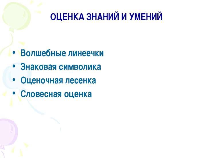ОЦЕНКА ЗНАНИЙ И УМЕНИЙ Волшебные линеечки Знаковая символика Оценочная лесенк...