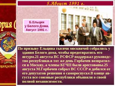 По призыву Ельцина тысячи москвичей собрались у здания Белого дома, чтобы пре...