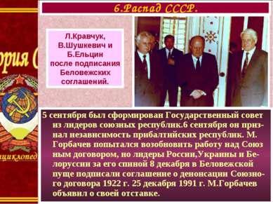 5 сентября был сформирован Государственный совет из лидеров союзных республик...