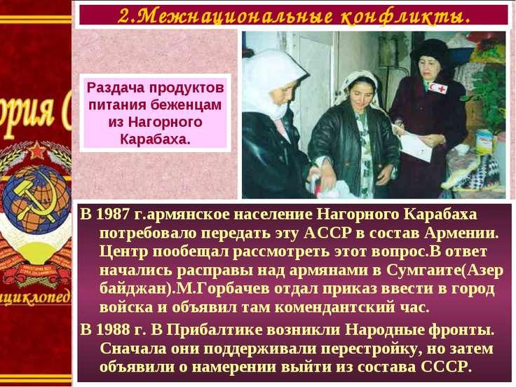 В 1987 г.армянское население Нагорного Карабаха потребовало передать эту АССР...