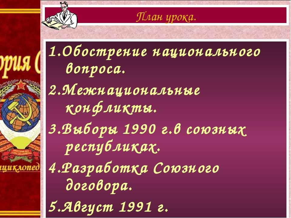 1.Обострение национального вопроса. 2.Межнациональные конфликты. 3.Выборы 199...