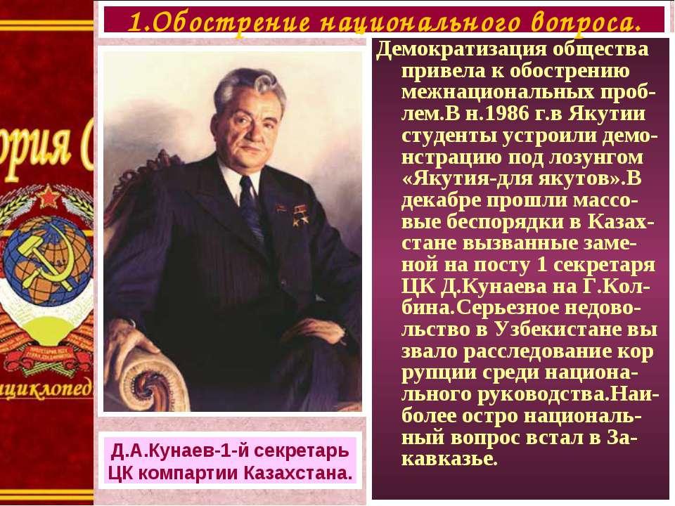Демократизация общества привела к обострению межнациональных проб-лем.В н.198...