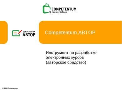 Competentum.АВТОР Инструмент по разработке электронных курсов (авторское сред...