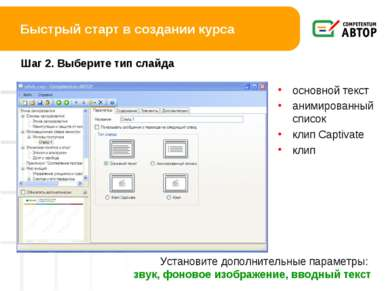 Быстрый старт в создании курса Шаг 2. Выберите тип слайда основной текст аним...