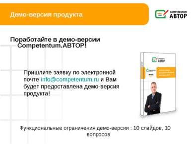 Демо-версия продукта Поработайте в демо-версии Competentum.АВТОР! Функциональ...