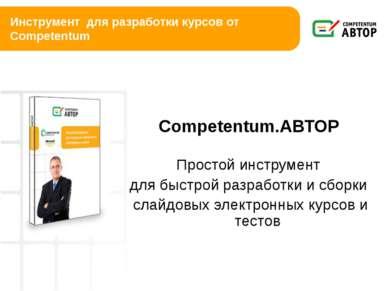 Инструмент для разработки курсов от Competentum Competentum.АВТОР Простой инс...