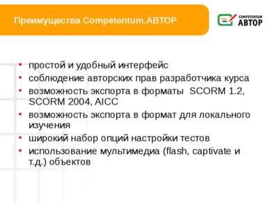Преимущества Competentum.АВТОР простой и удобный интерфейс соблюдение авторск...