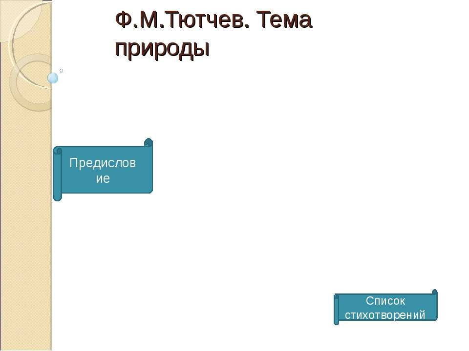 Ф.М.Тютчев. Тема природы Предисловие Список стихотворений