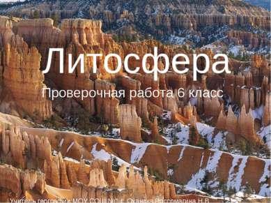Литосфера Проверочная работа 6 класс Учитель географии МОУ СОШ №1 г. Оханска ...