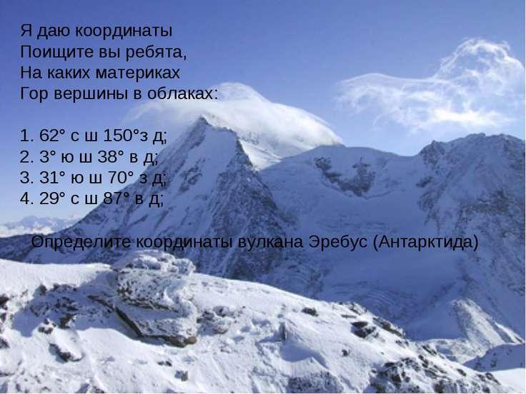 Я даю координаты Поищите вы ребята, На каких материках Гор вершины в облаках:...