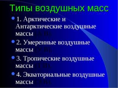 Типы воздушных масс 1. Арктические и Антарктические воздушные массы (А В). 2....