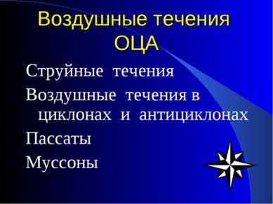 Воздушные течения ОЦА Струйные течения Воздушные течения в циклонах и антицик...