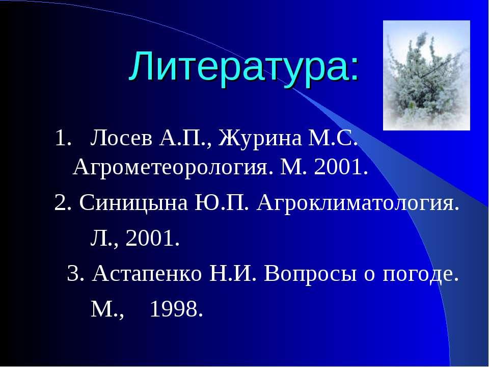 Литература: 1. Лосев А.П., Журина М.С. Агрометеорология. М. 2001. 2. Синицы...