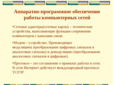 Аппаратно-программное обеспечение работы компьютерных сетей Сетевые адаптеры(...