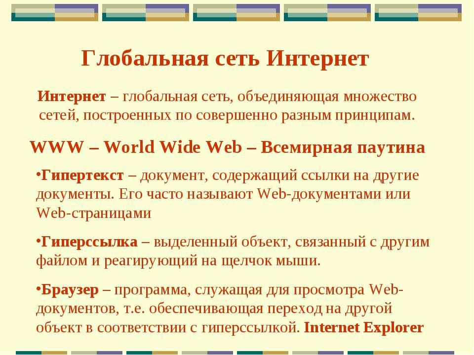 Глобальная сеть Интернет Интернет – глобальная сеть, объединяющая множество с...
