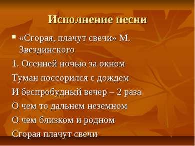 Исполнение песни «Сгорая, плачут свечи» М. Звездинского 1. Осенней ночью за о...