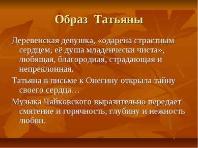 Образ Татьяны Деревенская девушка, «одарена страстным сердцем, её душа младен...